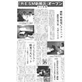 寝装リビング「RESM新横浜」オープン