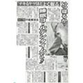 日刊ゲンダイに院長白濱のインタビュー記事が掲載されました